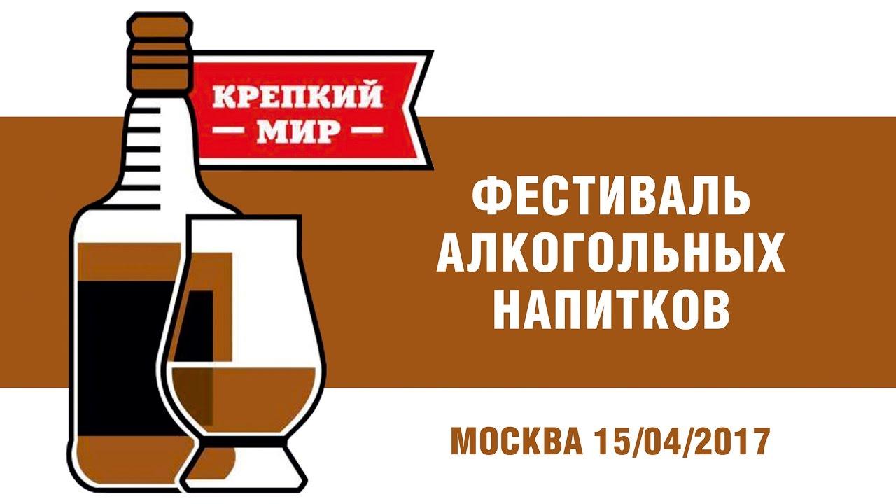Крепкий Мир 2017. Фестиваль алкогольных напитков. Видео обзор