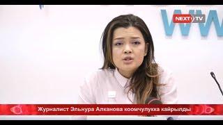 Журналист Эльнура Алканова коомчулукка кайрылды