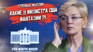 «Самый грязный в мире»! Опозорился министр США!..