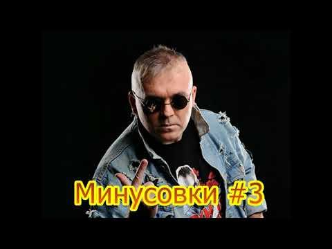 КРАСНАЯ ПЛЕСЕНЬ - ФАНАТСКИЕ МИНУСОВКИ #3