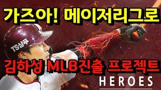 가즈아 메이저리그로!! 김하성 MLB 진출 프로젝트 본격 시동!