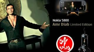Nokia Amr Diab Ringtone 3