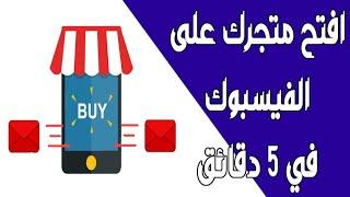 الربح من الانترنت | شرح كيف تفتح متجر على الفيس بوك وإضافة المنتجات | الربح من التسويق بالعمولة