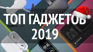 ТОП ГАДЖЕТОВ 2019! + РОЗЫГРЫШ ЛУЧШЕГО СМАРТФОНА 2019