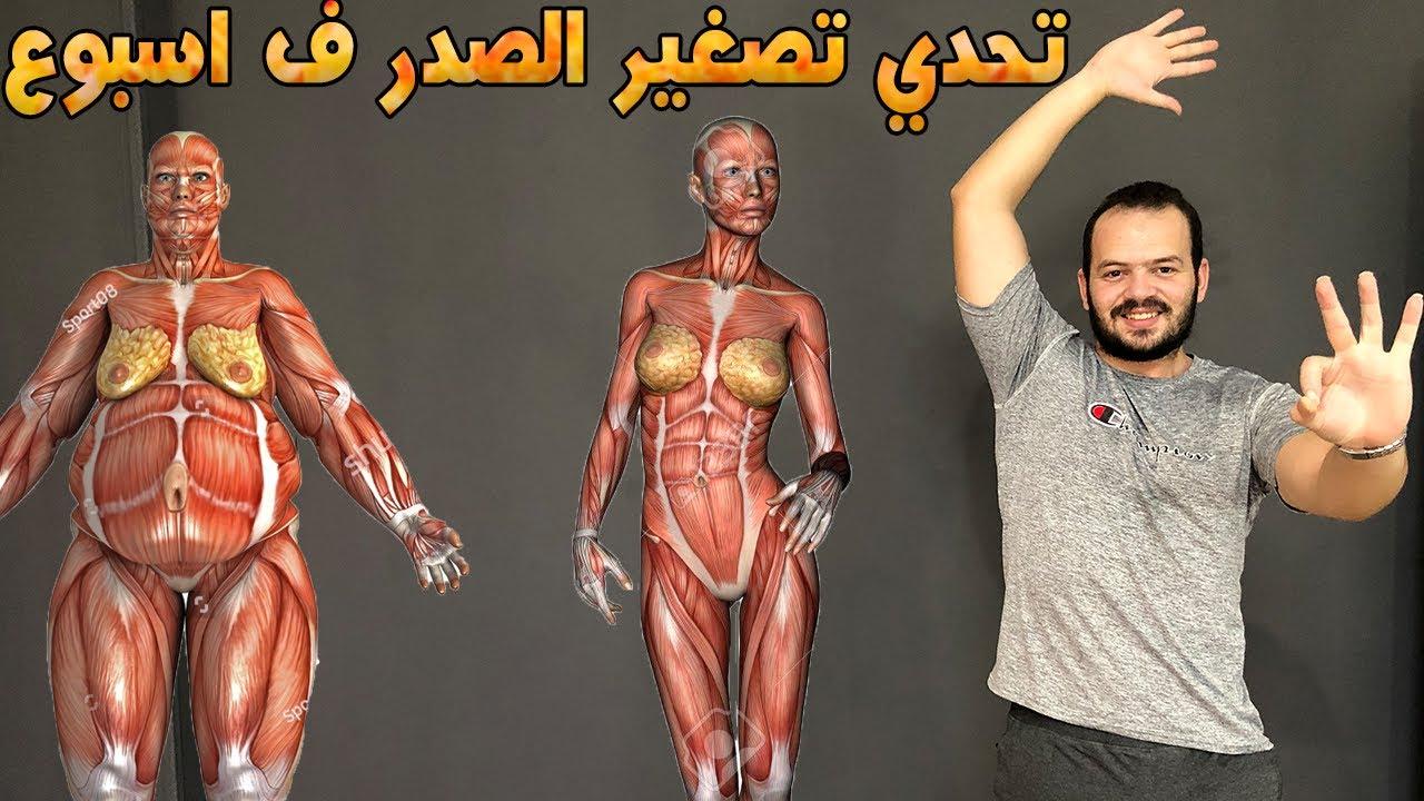 تمارين رمضانية فى 3 دقائق للتخلص من دهون الصدر و تصغير الثدي فى 7 ايام فقط و تحدي