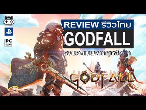 Godfall รีวิว [Review] – เกมเทพสุดมันส์ ที่ล่มสลายในหลายๆด้าน