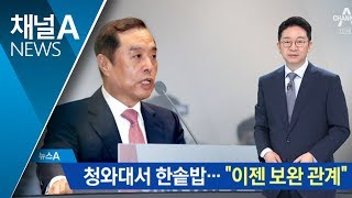 """문 대통령과 靑서 한솥밥…김병준 """"이젠 보완 관계"""" thumbnail"""