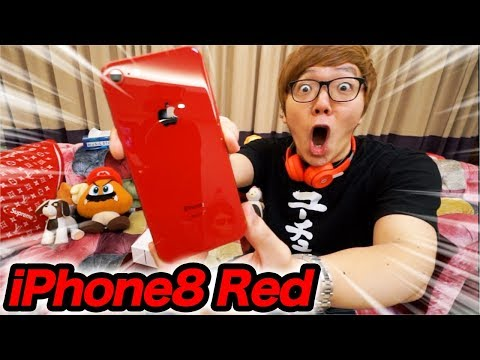 iPhone8 Red 開封!ピッカピカで超カッケェ!【PRODUCT RED】