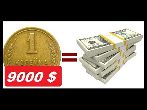 ✔ЦЕНА до 600000 рублей 💵 КУПЛЮ МОНЕТЫ СССР 1 КОПЕЙКА  💵 Цена советских монет на 2020 год