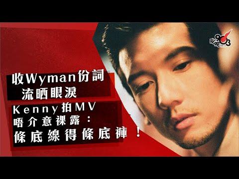 收Wyman份詞流晒眼淚 Kenny拍MV唔介意裸露:條底線得條底褲!