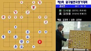 제3회 달구벌전국장기대회 결승전_이석봉 對 김태용 [박시정]