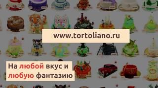 видео Где можно купить торт - Кондитерская «Сластёнка»