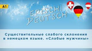 Deutsch A1: Существительные слабого склонения в немецком языке. «Слабые мужчины»