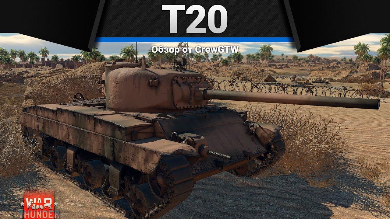 вар тандер т20