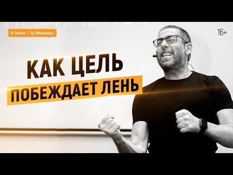 КОНКРЕТНАЯ ЦЕЛЬ – ПОБЕЖДАЕТ ЛЕНЬ! СПОСОБ #6. Рекомендации Ицхака Пинтосевича | 16+