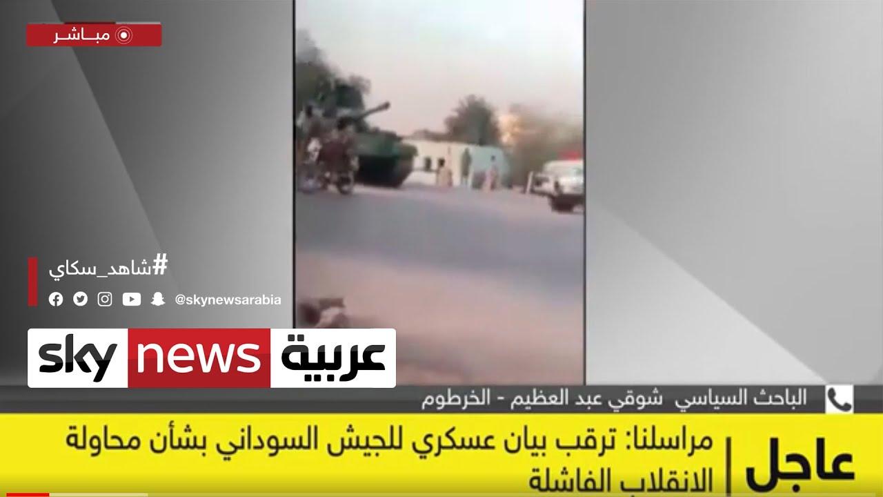 التلفزيون السوداني: إحباط محاولة انقلابية للاستيلاء على السلطة   #عاجل