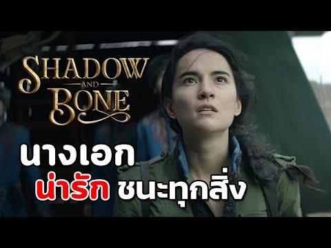 Shadow and Bone : 6 ข้อมูลเนื้อเรื่อง - ตำนานกรีชา