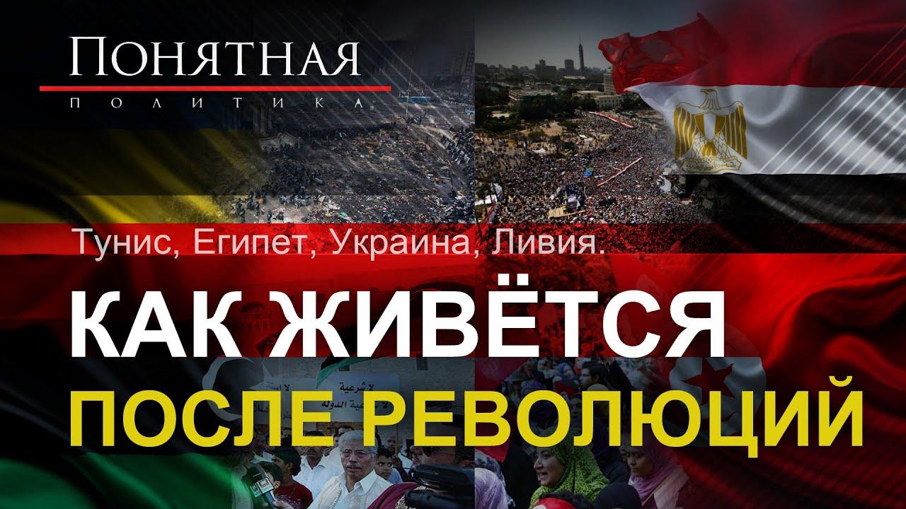Как живут страны после цветных революций: Тунис, Египет, Украина, Ливия. Понятная политика