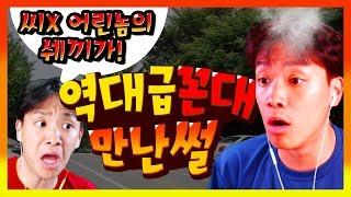식당손님한테 다짜고짜 욕먹었습니다 l 대한민국 주차문제 심각 l 오킹TV