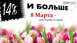 14% и больше: 8 МАРТА - день борьбы за права?
