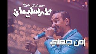 طه سليمان - زمن جهلي / Taha Suliman - Zamn Gahaly