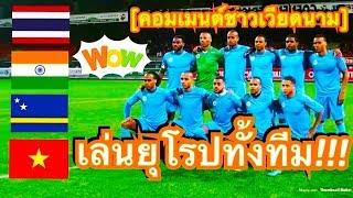 คอมเมนต์ชาวเวียดนาม-หลังทราบว่าทีมชาติคูราเซา-คือชาติสุดท้ายที่ตอบรับร่วมโม่แข้งในศึกคิงส์คัพ-2019
