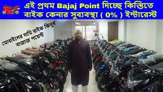 কিস্তিতে বাইক কিনুন Bajaj Point | 0% ইন্টারেস্ট | All Bike Price Bajaj | Shapon Kahn vlogs