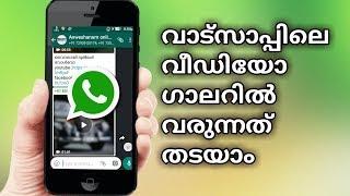 WhatsApp Video Saved Gallery - In Blocking Secret Trick ! March 2018 Trick, Malayalam
