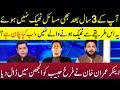 Anchor Imran Khan's Fiery Question To Farrukh Habib | Clash With Imran Khan | GNN