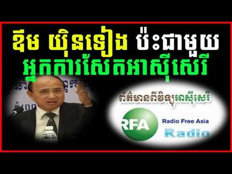 Khmer Hot News: RFA Radio Free Asia Khmer Night Friday 02/17/2017
