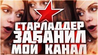 МОЙ КАНАЛ ЗАБЛОКИРОВАЛ STARLADDER | ВСЯ ПРАВДА О СТАРЛАДЕРЕ