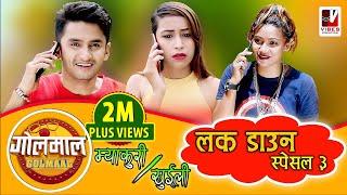 Golmaal | म्याकुरी/खुईली | Lock down Episode - 3 | 27 Apr 2020 | Golmaal Nepali Comedy Serial