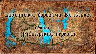 Забытыми дорогами Кольского (2016). Фильм 2й. Умбозерский перевал