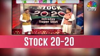 सुबह के कमाईवाले 20 स्टॉक्स   Stock 20-20
