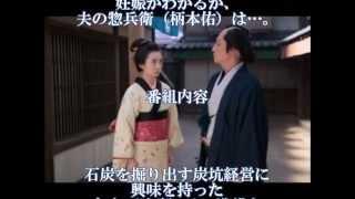 連続テレビ小説 あさが来た(31)「妻の決心、夫の決意」 2015年11月2日...