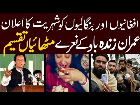 PM Imran Khan Announcement of giving nationality to Bengali, Afghan immigrants