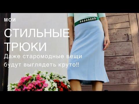как носить одежду современно: стильные трюки - спасут даже старомодную одежду!