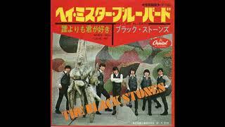 「ヘイ・ミスター・ブルーバード」 (1967.4.5) 作詞 : なかにし礼 作...