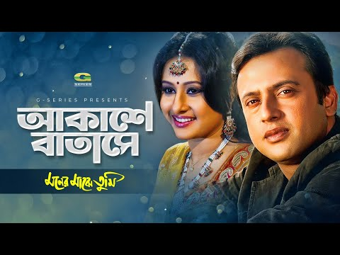 Akashe Batashe | By Soam & Sadhana Sargam | Bangla Song | Official Lyrical Video