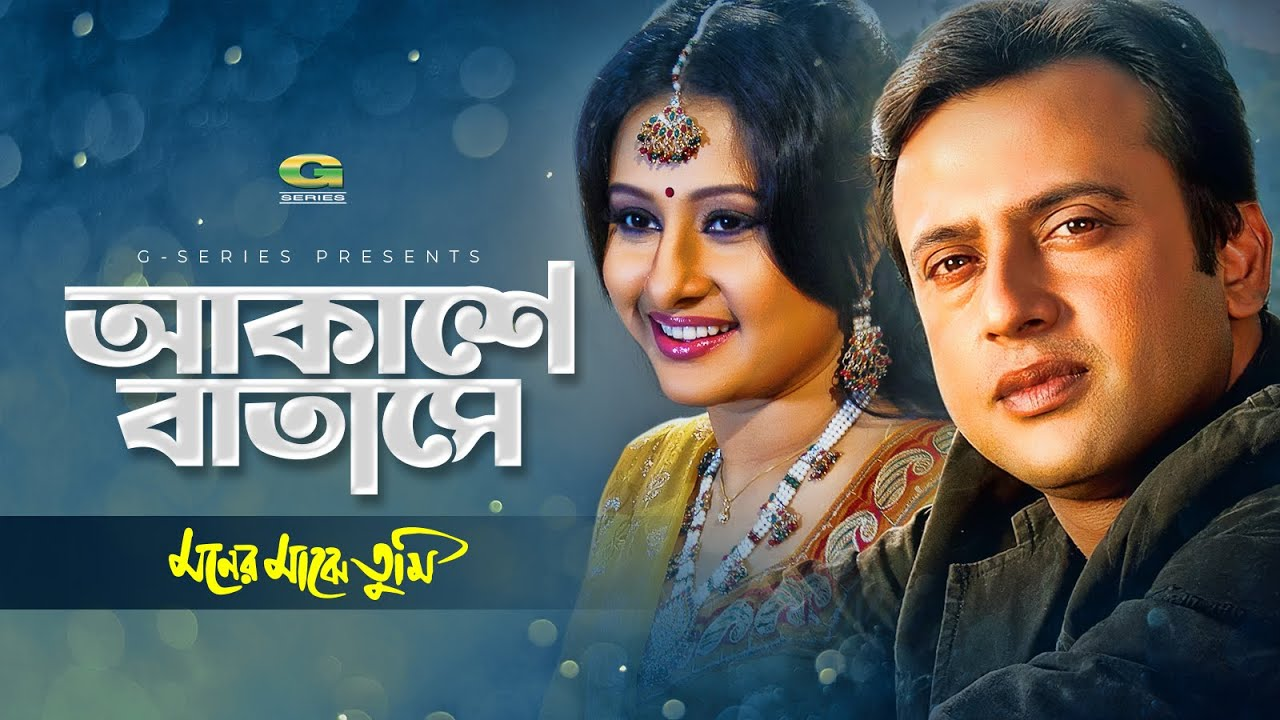 Download Akashe Batashe | আকাশে বাতাসে | Soam | Sadhana Sargam | Bangla New Song | Official Lyrical Video