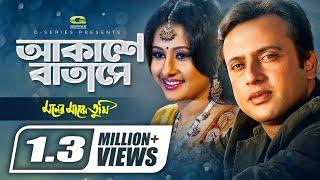 Download Video Akashe Batashe | By Soam & Sadhana Sargam | Bangla Song | Official Lyrical Video MP3 3GP MP4