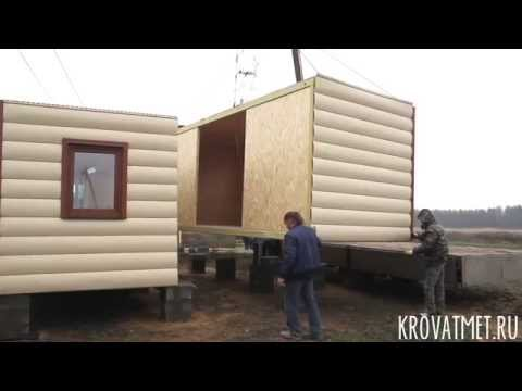 Модульный дом за один день! ВСЕГО ЗА 650 тысяч!