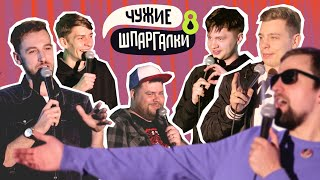 Орлов, Бебуришвили, Атлас, Шамутило, Сергиенко | ЧУЖИЕ ШПАРГАЛКИ #8