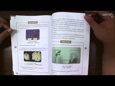 บทที่ 4 ชีววิทยาเล่ม 3 เพิ่มเติม ม4-6