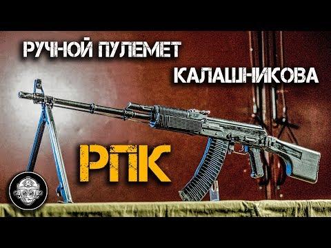 РПК – Ручной Пулемет Калашникова. Обзор.  Ветеран войны. Пулемет Арнольда Шварценеггера в Коммандо