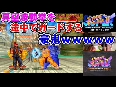 [3DO版] 真空波動拳を途中でガードする豪鬼wwwww - スーパーストリートファイターII X