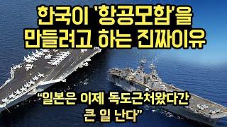 한국이 항공모함을 만들려고 하는 진짜이유.