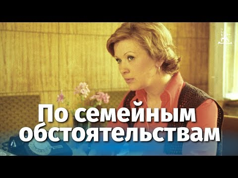 По семейным обстоятельствам 1 серия (комедия, реж. Алексей Коренев, 1977 г.)