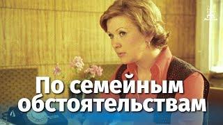 Download По семейным обстоятельствам 1 серия (комедия, реж. Алексей Коренев, 1977 г.) Mp3 and Videos