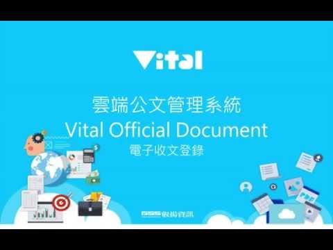 [Online Help] Vital Official Document 雲端公文管理 #2 - 電子收文登錄